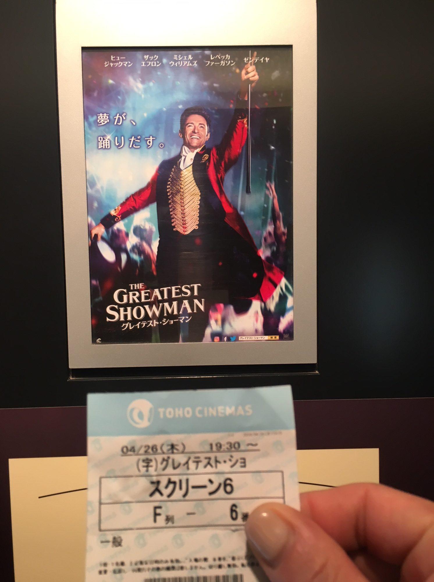 映画グレイテスト・ショーマン