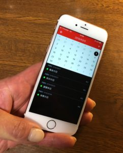 Fantastical 2 for iPhoneのアイキャッチ画像