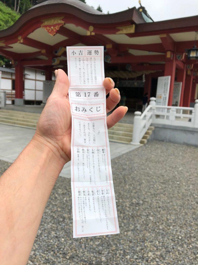 石鎚神社で買ったおみくじは小吉
