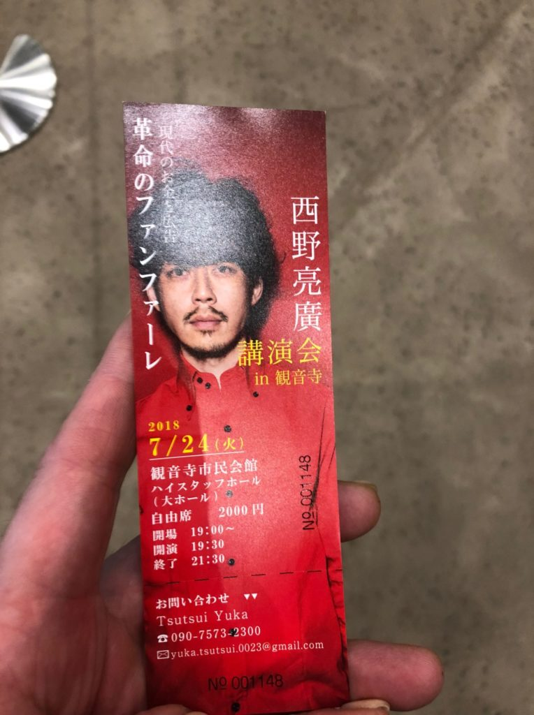 西野亮廣「革命のファンファーレ 現代のお金と広告」のチケット
