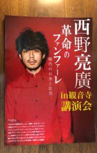 西野亮廣「革命のファンファーレ 現代のお金と広告」