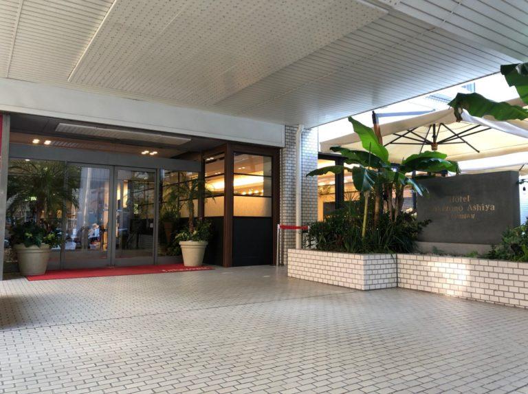 ホテル竹園芦屋正面玄関