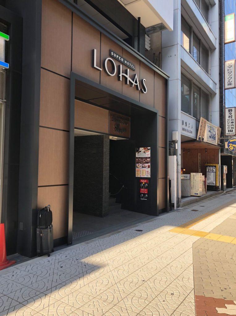 スーパーホテルLohas地下鉄四ツ橋線・本町24号口の正面