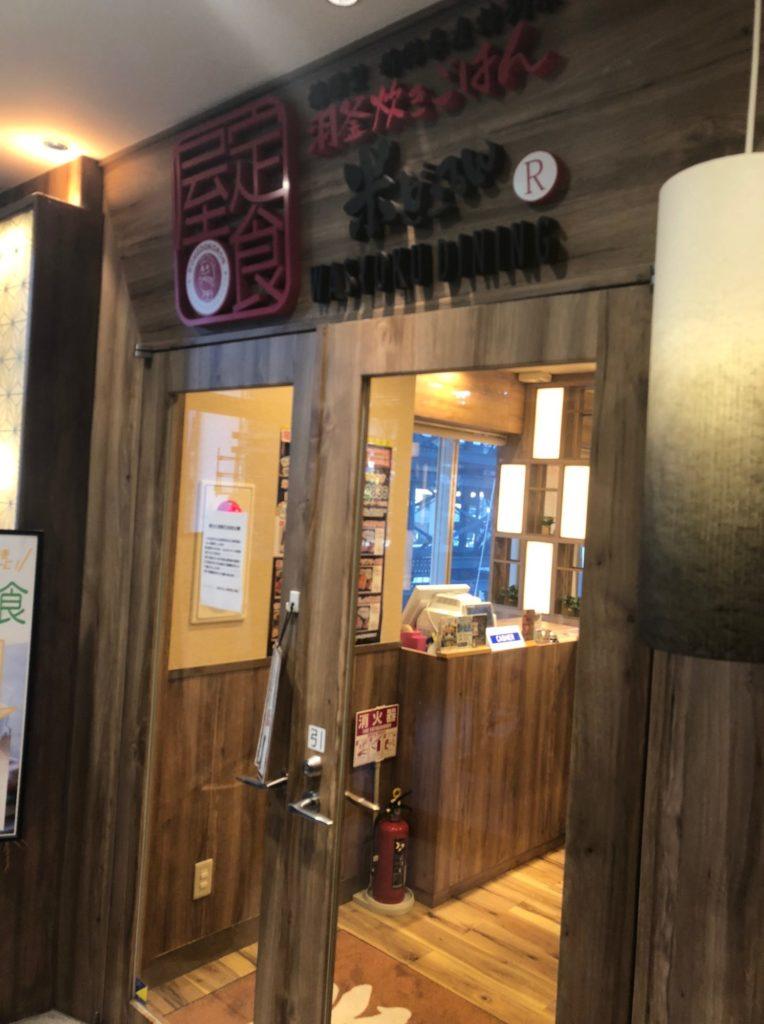 スーパーホテルLohas地下鉄四ツ橋線・本町24号口の食堂入り口