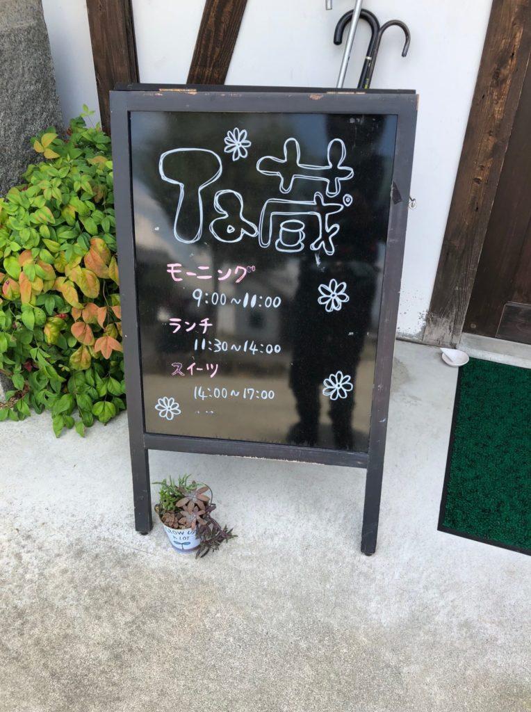 Ta蔵さんの入り口にある立看板