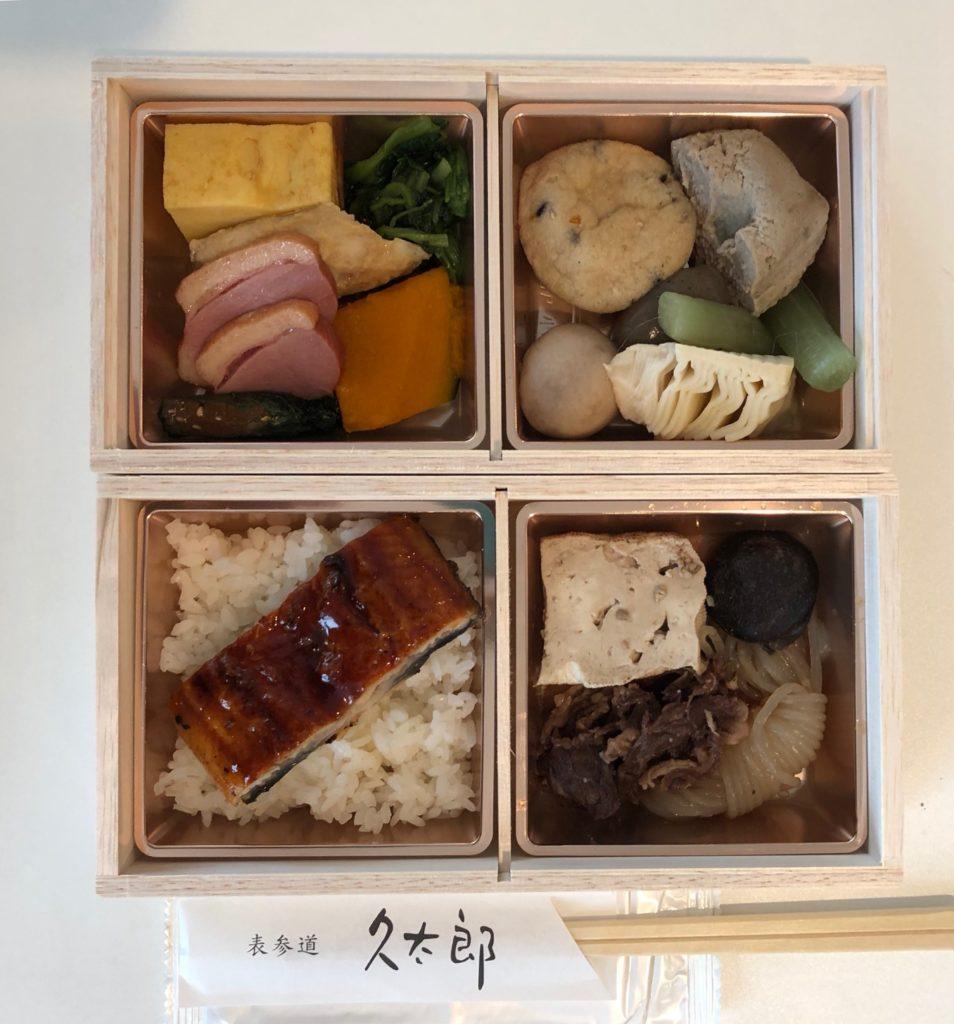 久太郎のうなぎ弁当