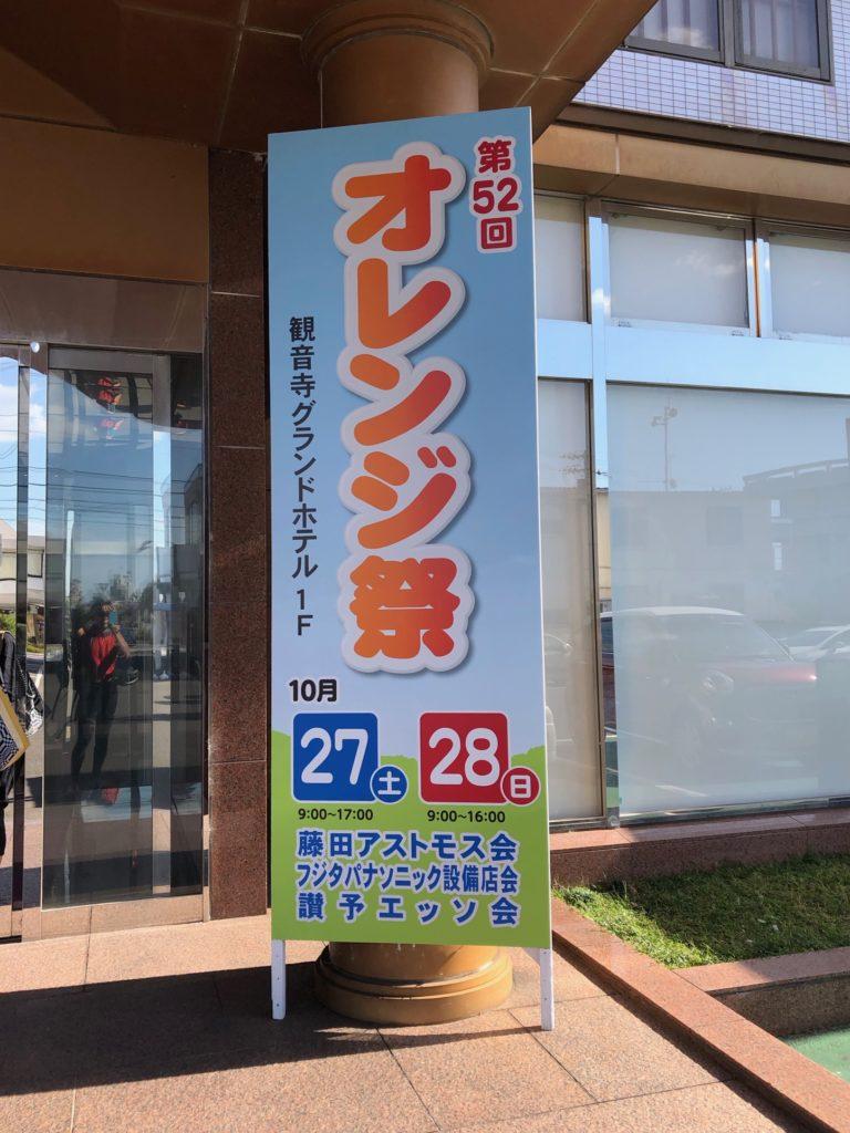 18.10.27オレンジ祭の看板