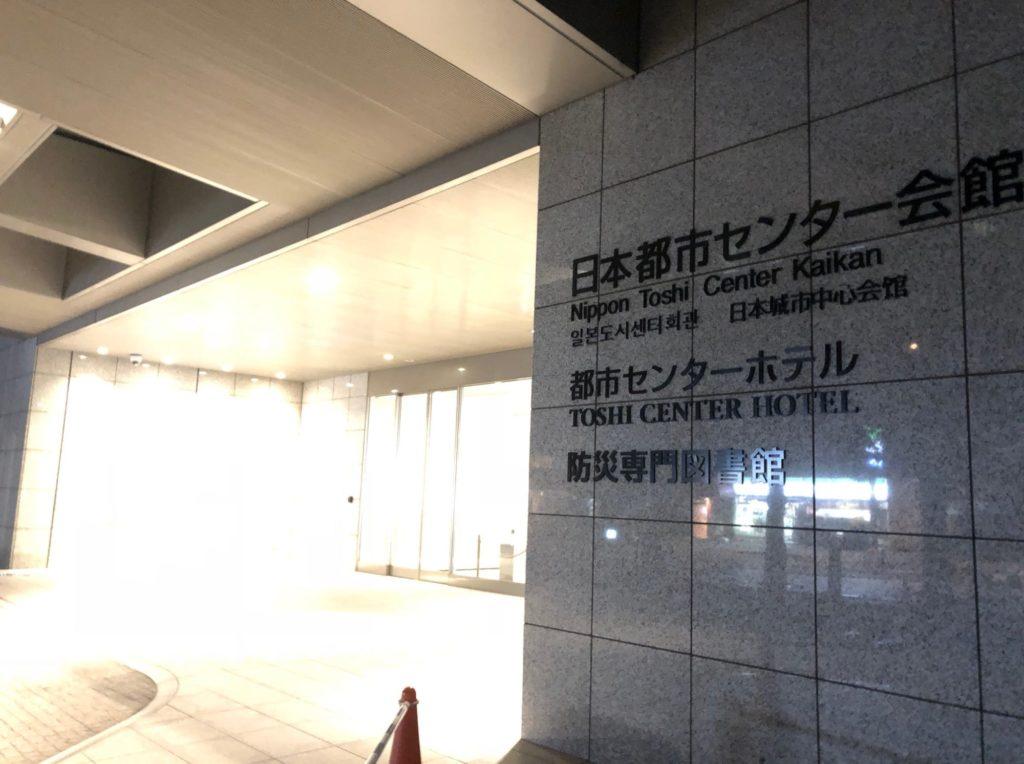 都市センターホテルの正面玄関