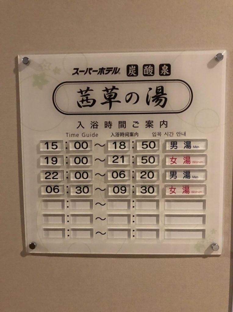 LOHAS赤坂の茜草の湯の時間割り