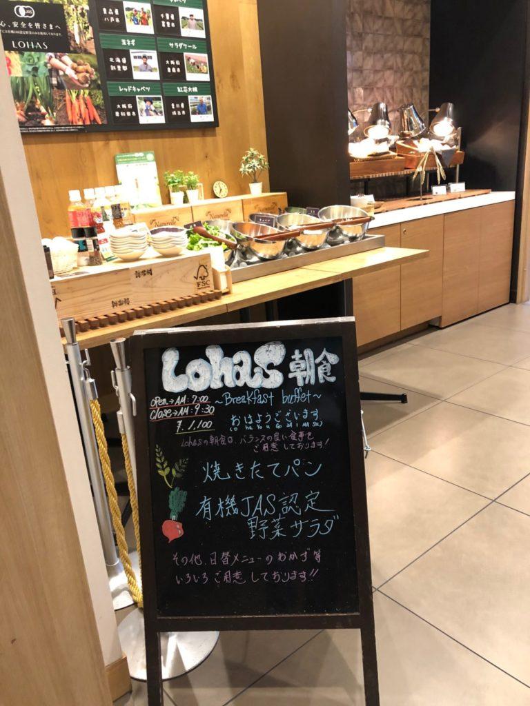 LOHAS赤坂のバイキング