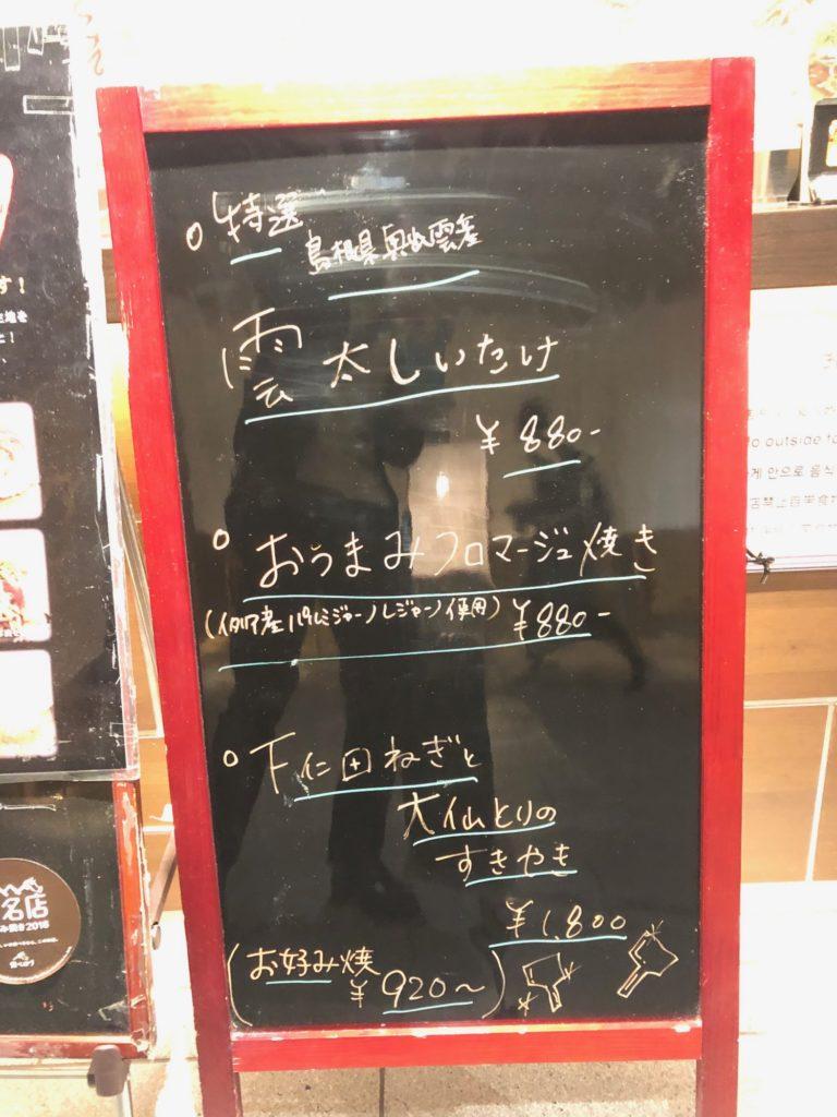 戸田亘のお好み焼 さんて寛のおすすめ