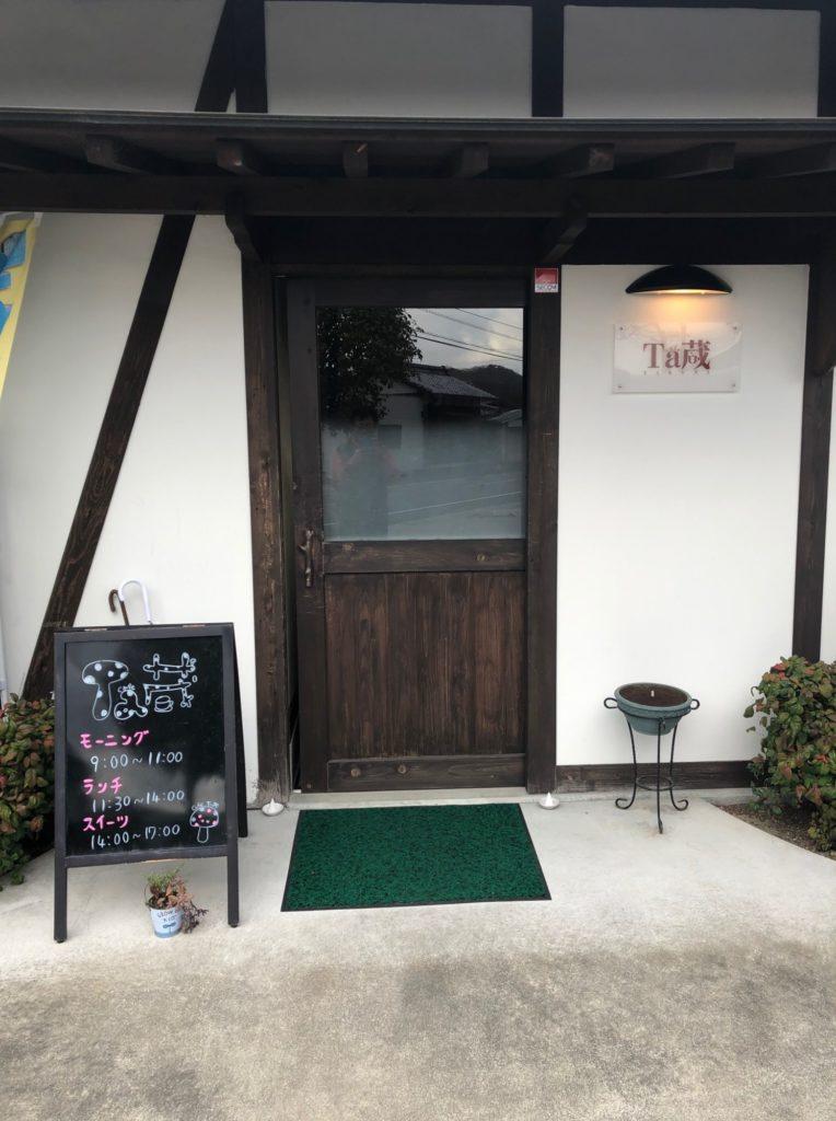 Cafe Ta蔵の正面玄関からパチリ