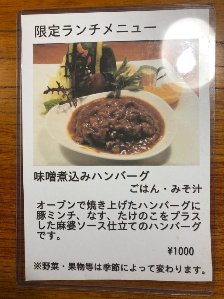 Cafe Ta蔵の味噌煮込みハンバーグ