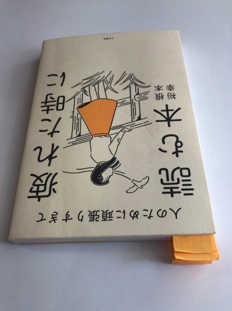 人間関係に疲れた時に読む本の背表紙