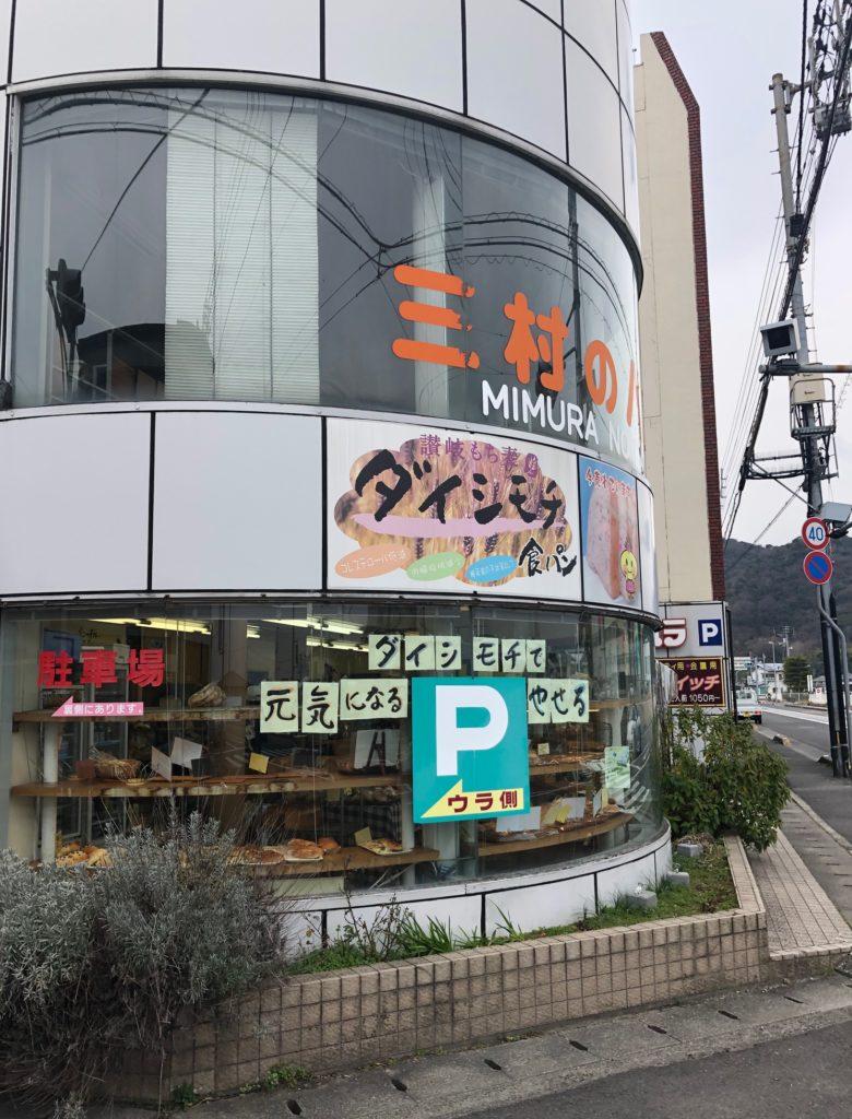 善通寺市「三村のパン」の店舗
