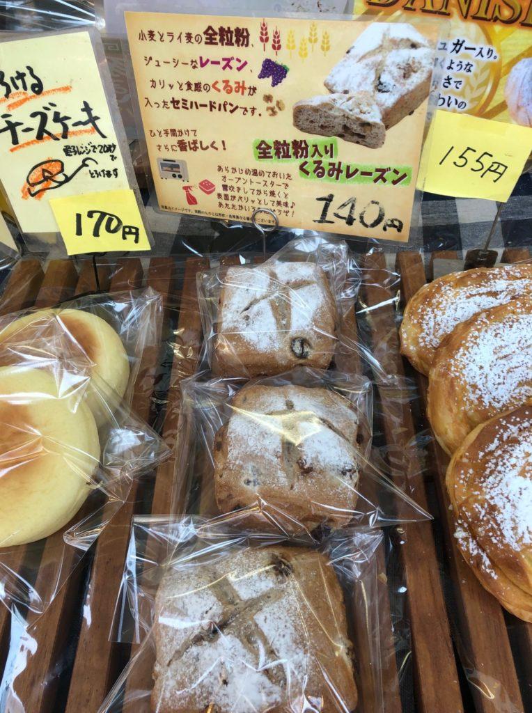 三村のパン全粒こ入りくるみレーズン