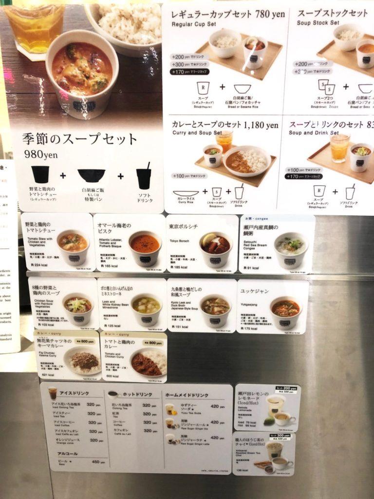 スープストック東京のメニュー