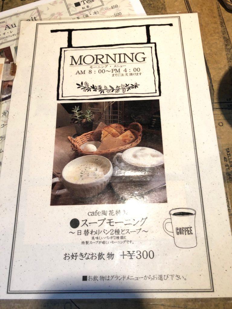 善通寺市のカフェ陶花のモーニングメニュー