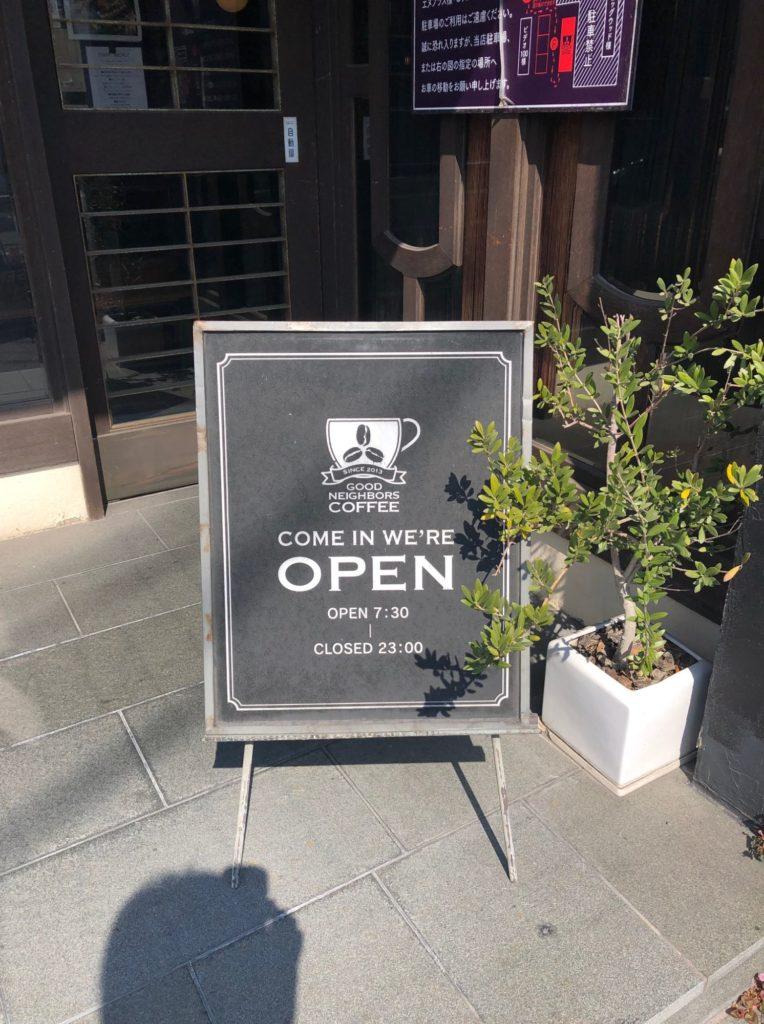 グッドネイバーズコーヒーの立て看板
