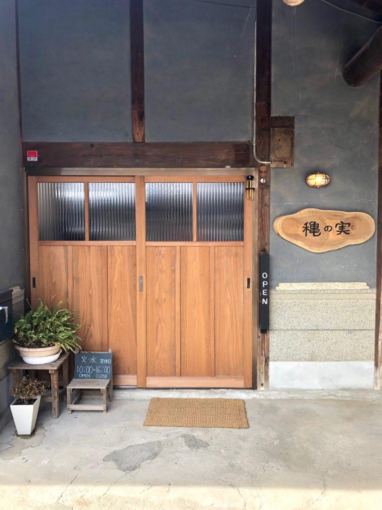 善通寺市の龝の実の正面玄関
