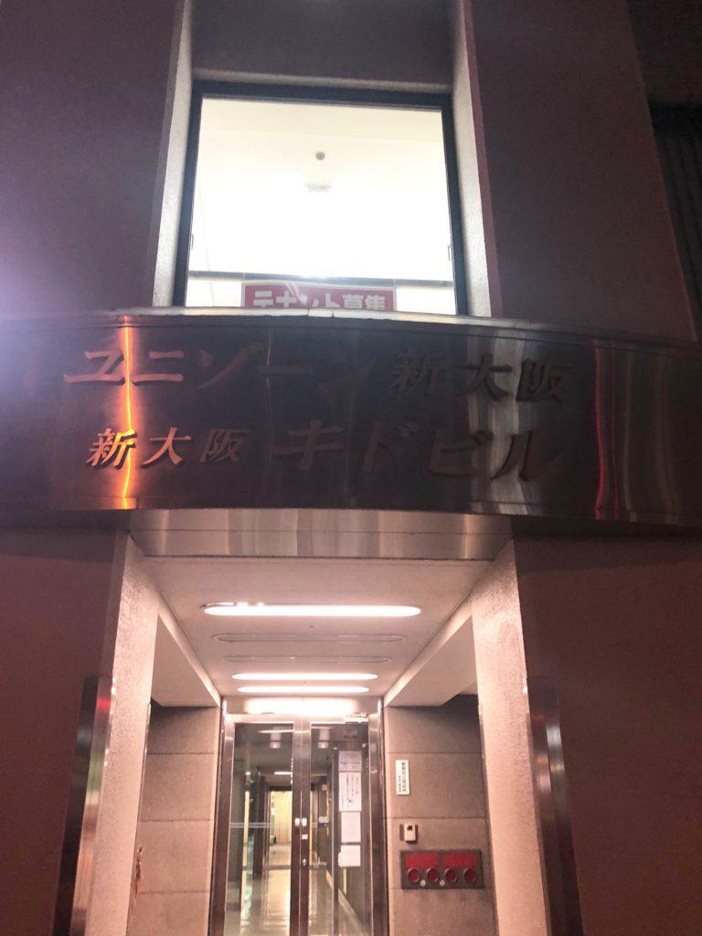新大阪駅のユニゾーン新大阪