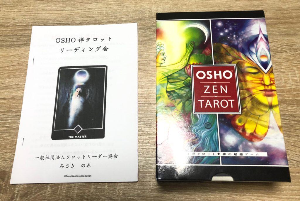 Osho禅タロットカードリーディング会