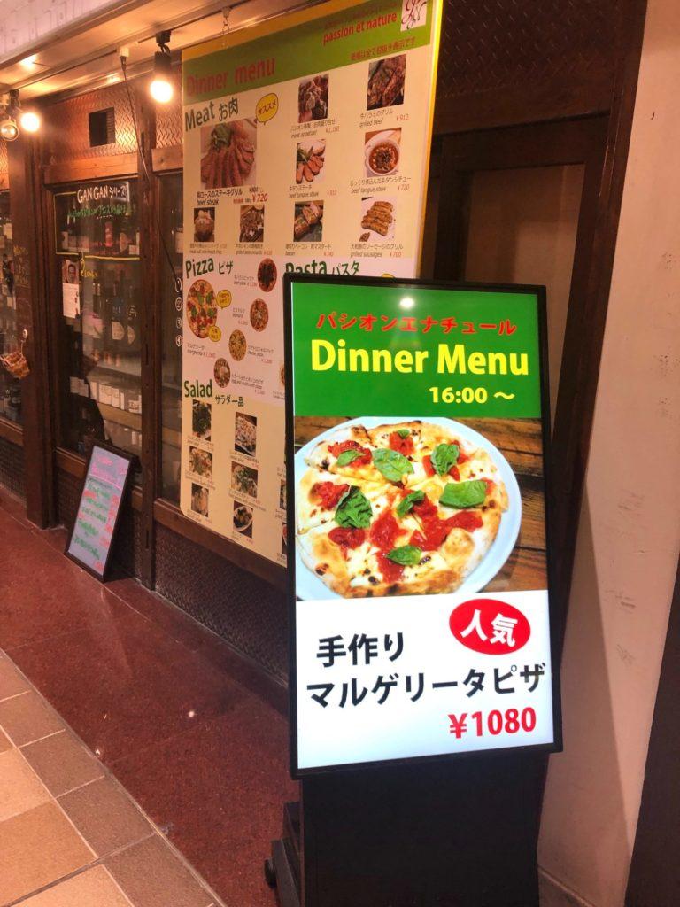新大阪駅のパシオンの立て看板