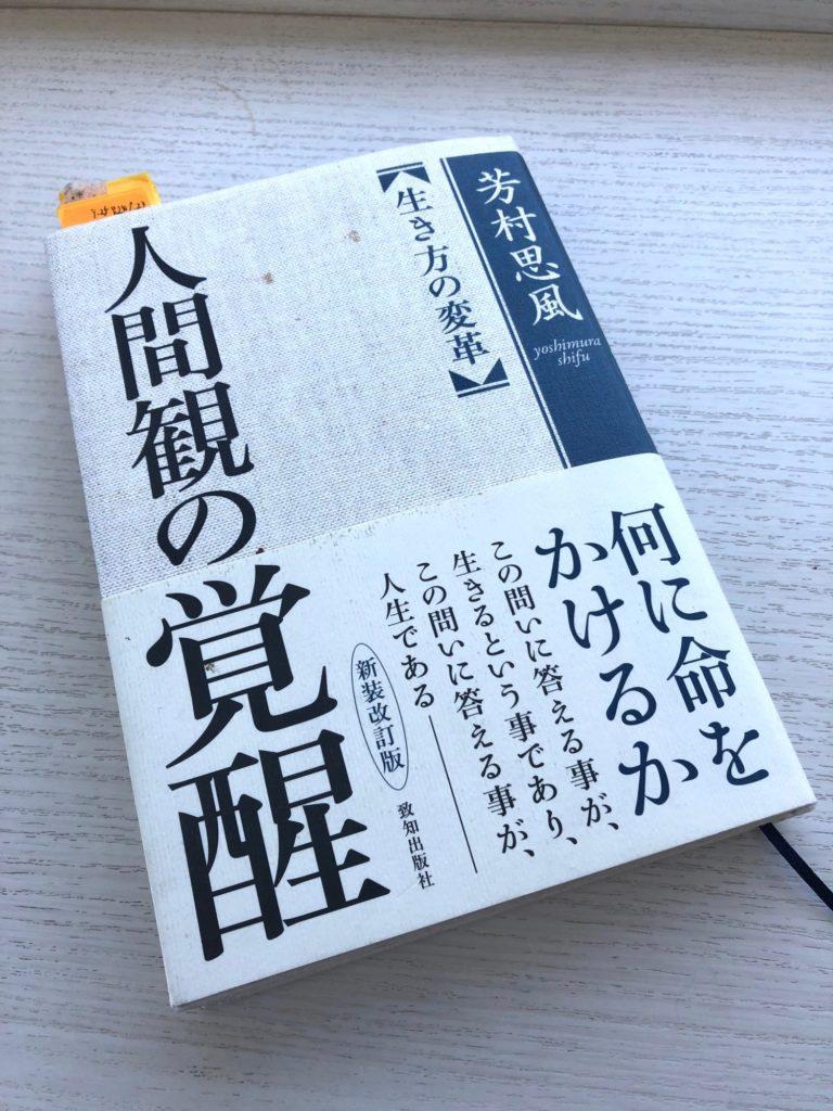 2019/03/24人間観の覚醒を読了
