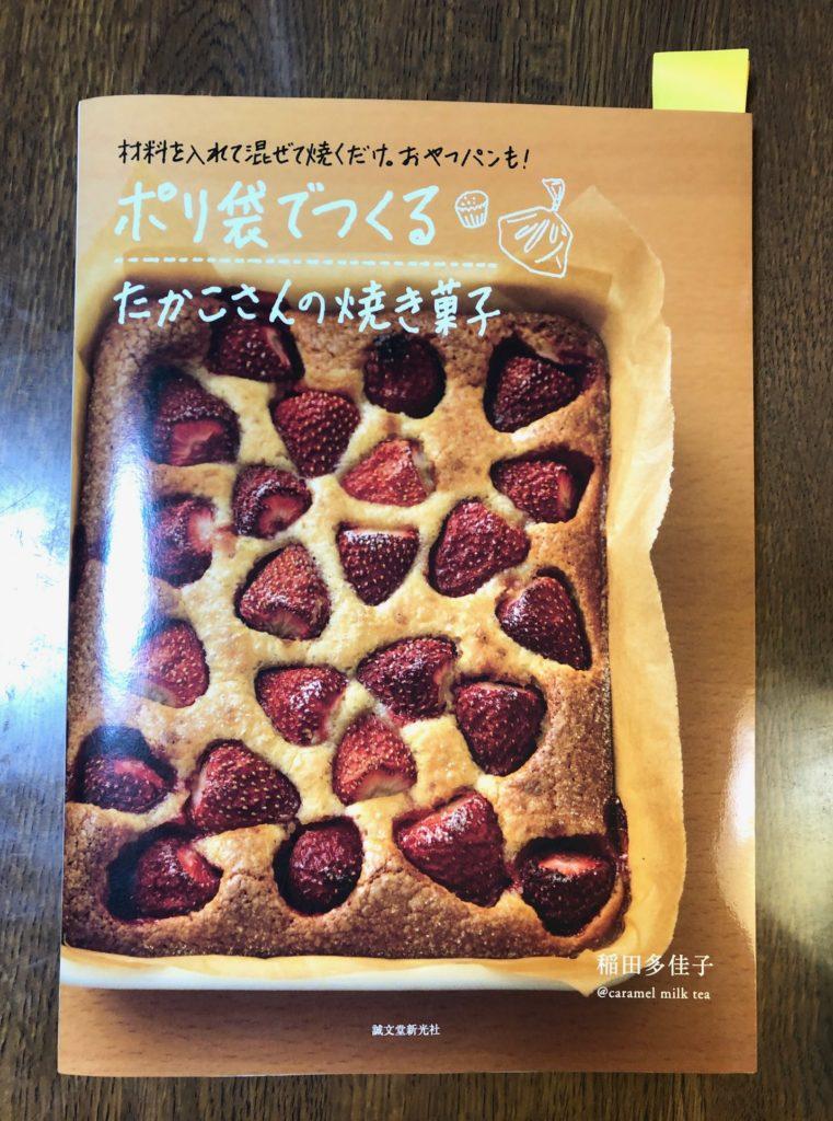 たかこさんの焼き菓子の表紙
