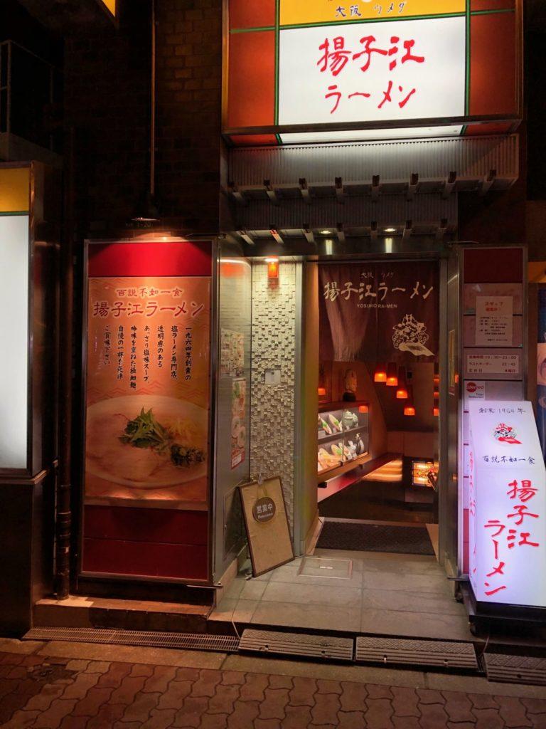梅田揚子江ラーソン総本店の外観