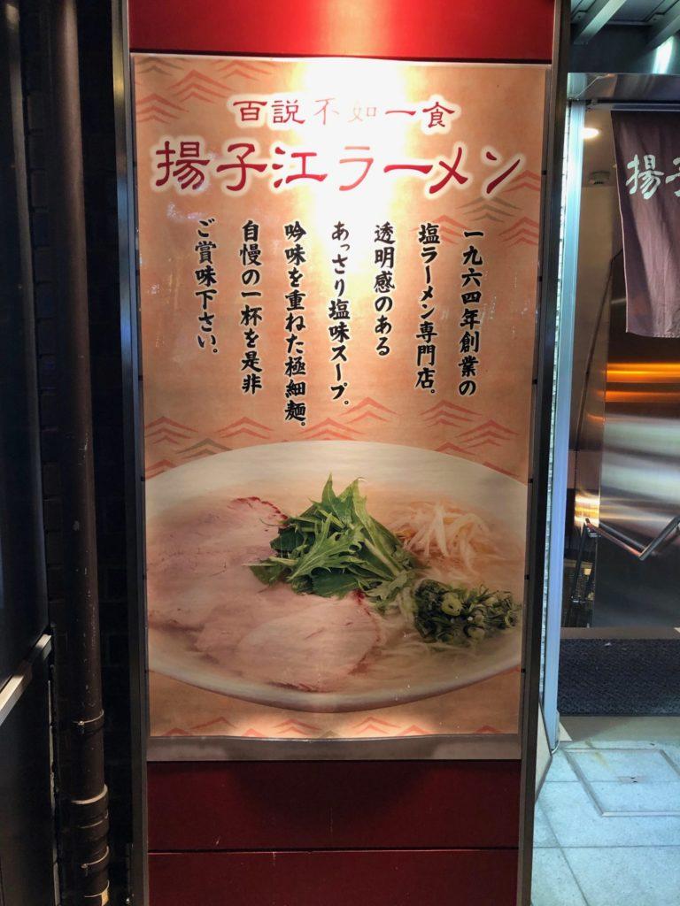 梅田揚子江ラーメン総本店の看板