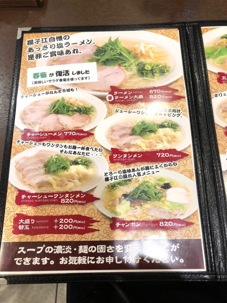 揚子江ラーメン総本店のメニュー1