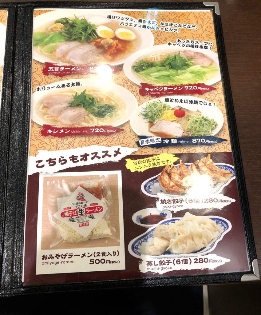揚子江ラーソン総本店のメニュー2