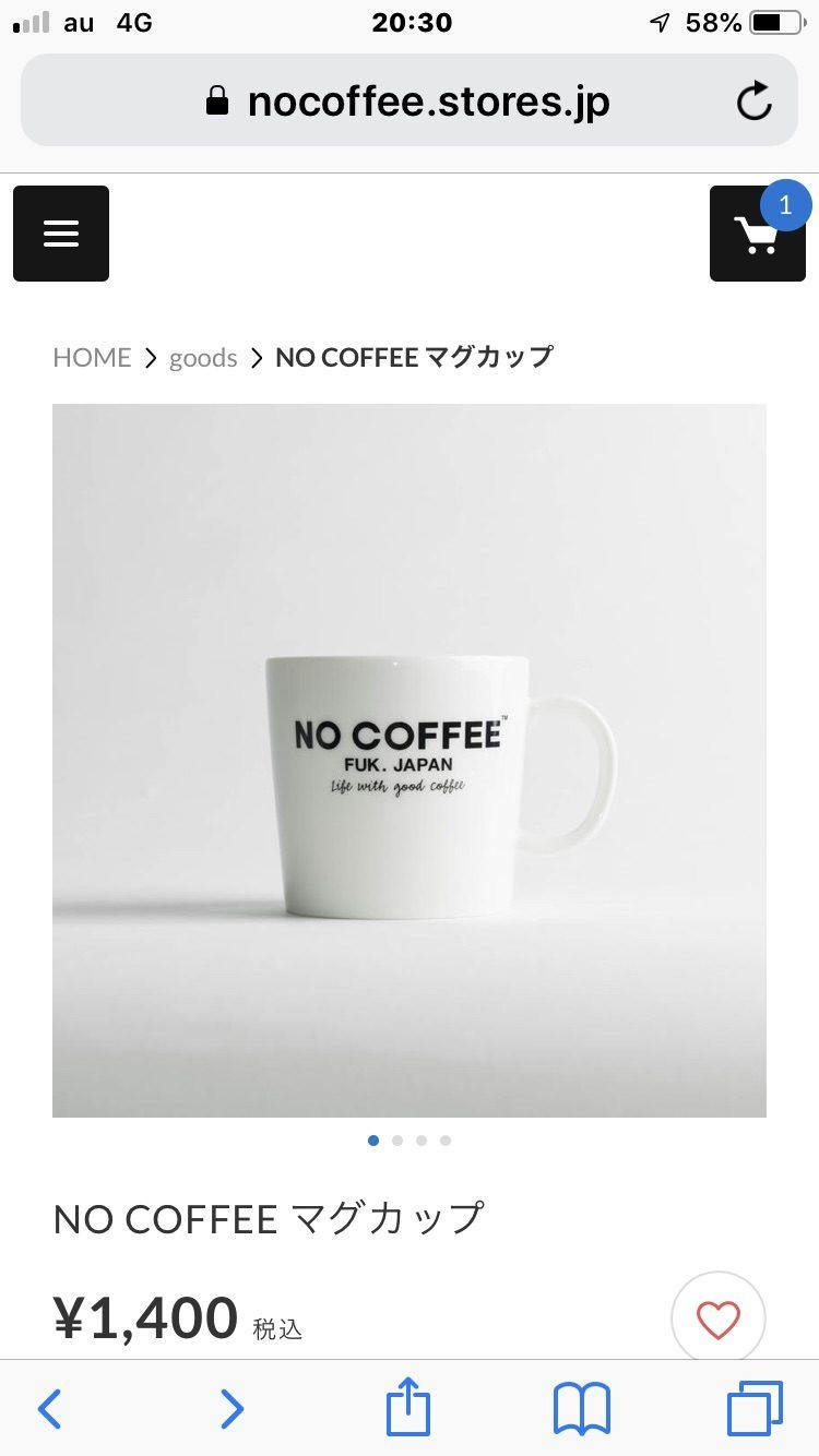 福岡 NO COFFEEのマグカップ