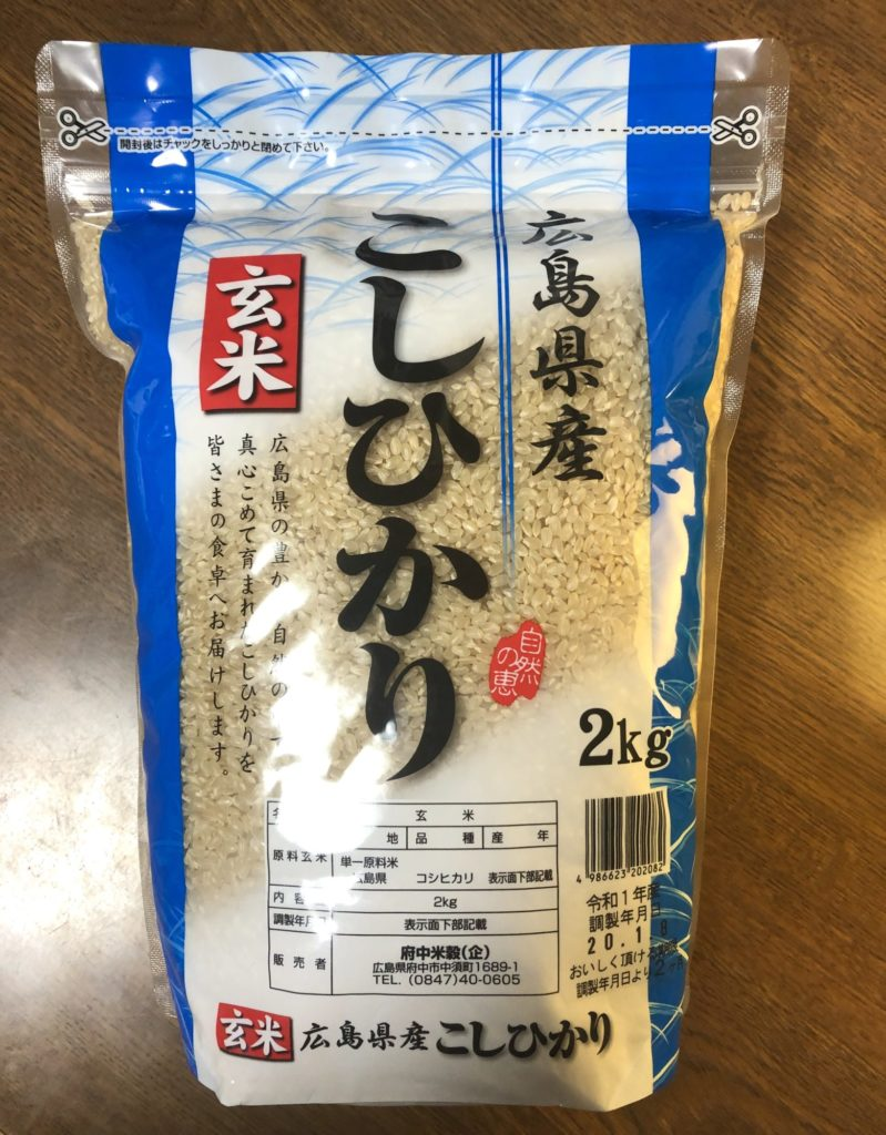 広島産こしひかり玄米2㎏