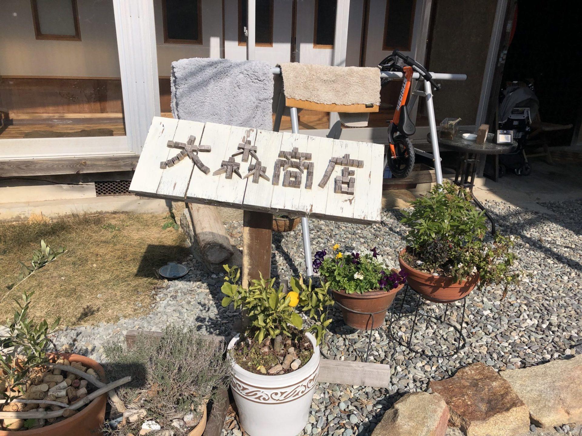 香川県荘内半島大森商店の玄関