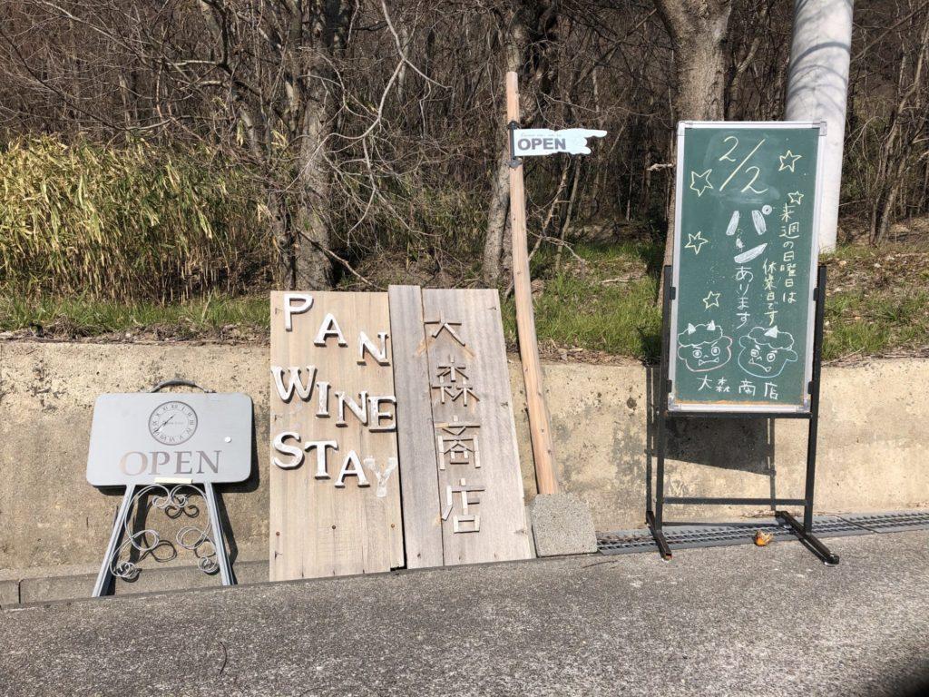 荘内半島大森商店の立て看板