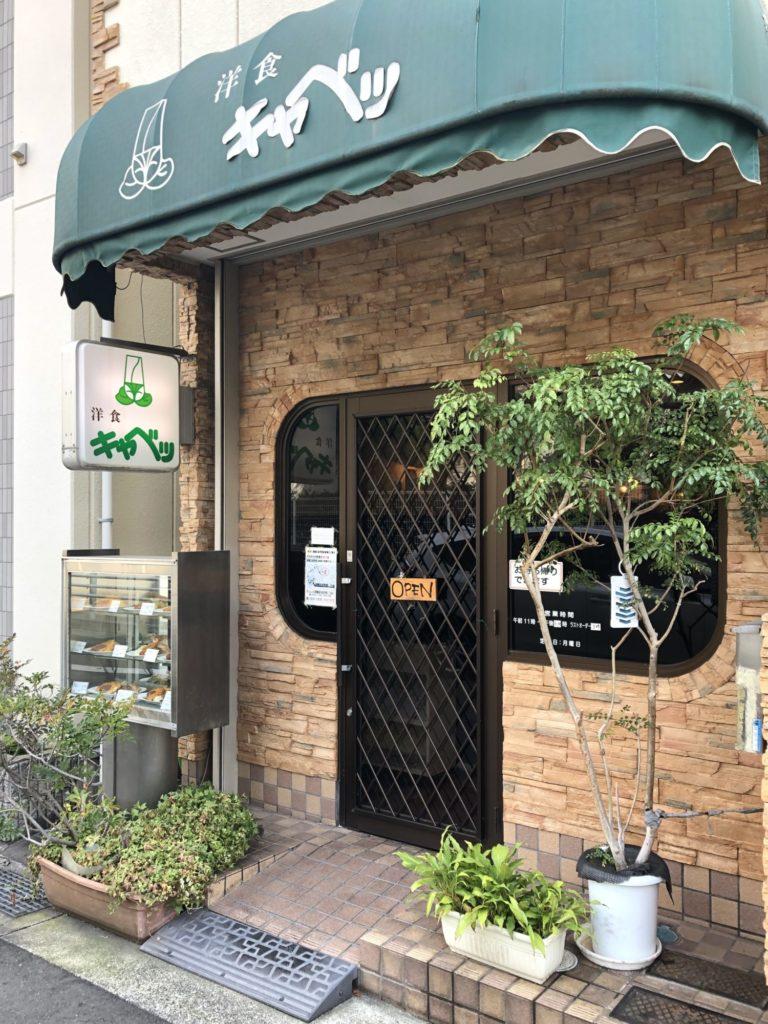 神戸市板宿洋食キャベツの外観