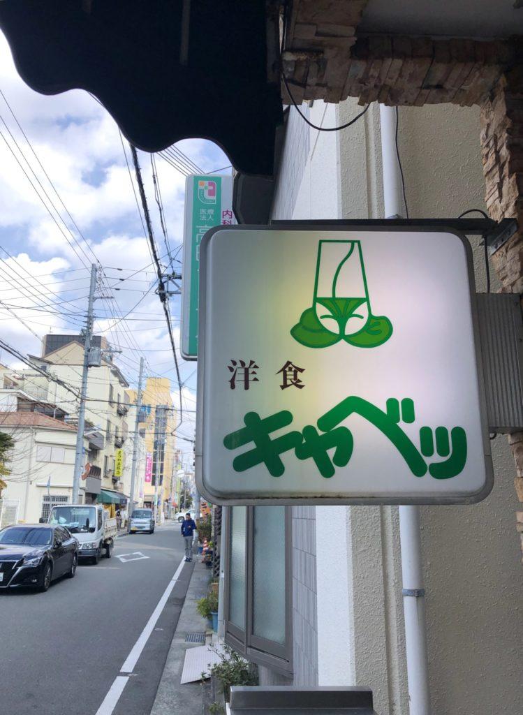 神戸板宿洋食キャベツの看板