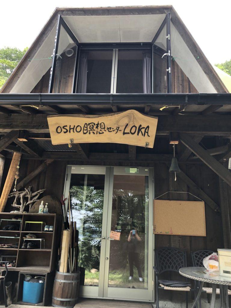瞑想センターLOKAの玄関