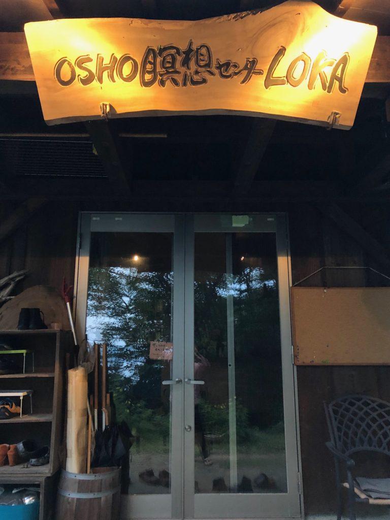 OSHO瞑想センターLOKA