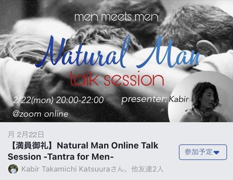 男性限定のオンライン瞑想WS